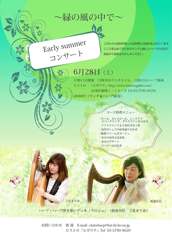 Early summer コンサート