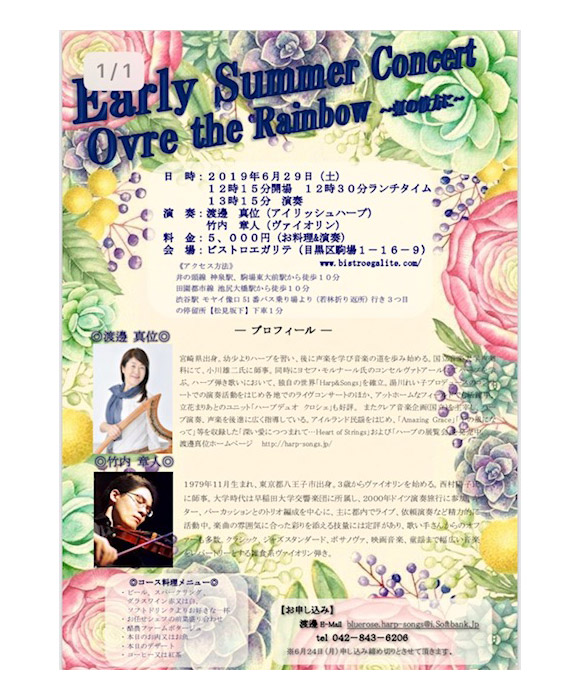【チラシ画像】Early Summer Concert Ovre the Rainbow ~虹の彼方に~
